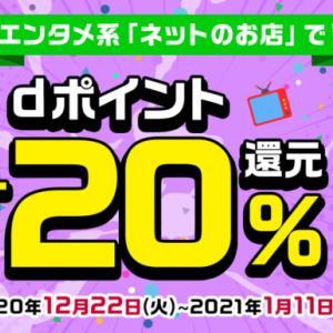 エンタメ系のネットでd払いをすると「dポイント20%ポイント還元キャンペーン」!2021年1月11日(月)まで!