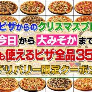 【ドミノピザからのクリスマスプレゼント】テレビ東京「ソレダメ!」に登場した デリバリー限定 ピザ全品35%OFFクーポン!12/23〜12/31まで何度でも使える!