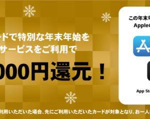 【対象者は最大100%還元】三井住友カードでAppleのサービスが最大1,000円還元!1,000円ピッタリ使えば100%還元も!