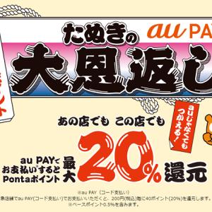 【au PAY支払最大20%還元】スーパーマーケット・ドラッグストア・ケンタッキーなど飲食店で2021年1月1日(金)から順次開始!