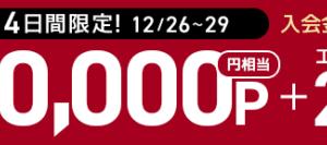 エポスカード発行で1万+2,000ポイント貰える。2020年12月29日(火)まで「ライフメディア」がポイントアップ中!