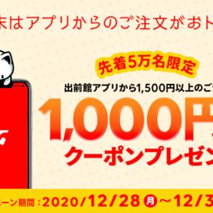 【出前館で1,000円引き】アプリから注文すると1,500円以上の注文で1,000円引きになるクーポン情報!さらにLINE Payクーポンで20%OFFに!
