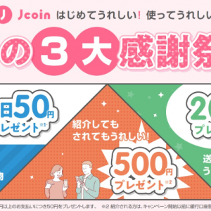 J-Coin Payに友達紹介で会員登録すると500円が簡単に貰え、ファミマ・ミニストップやウエルシア、ヤマダ電気で使える。2021/01/31まで