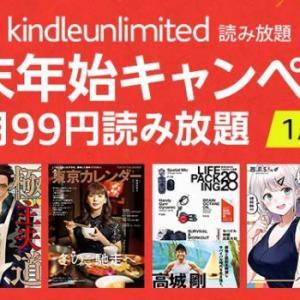Amazon「Kindle Unlimited」読み放題キャンペーンプランは、2か月99円で読める!200万冊以上が読み放題で、30日間なら無料体験も!1月4日(月)23:59 (日本時間) まで!