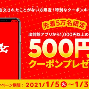 【出前館で500円引きクーポン】アプリで初回注文すると1,000円以上で500円引きになるクーポン情報!さらにLINE Payクーポンで5%OFFに!