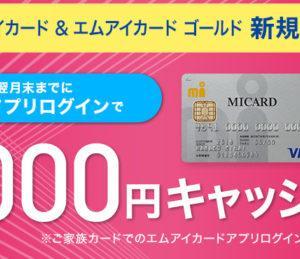 エムアイカード新規入会で最大15,000円キャッシュバック!3か月間5%還元ですが、キャンペーン上限に注意。