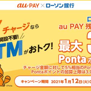 「ローソン銀行ATM」から au PAY残高 に現金チャージで5%還元!最大3,000Pontaポイント貰えるキャンペーン!1月12日(火)~2月28日(日)まで。