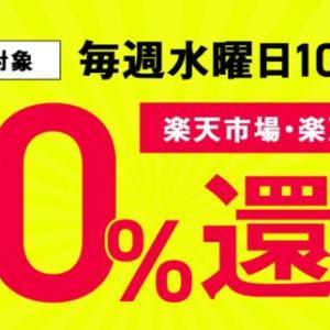 【楽天学割はポイント10%還元】毎週水曜日10:00~木曜日9:59までの楽天市場・楽天ブックスの買い物が対象に!他にも送料無料クーポンも!