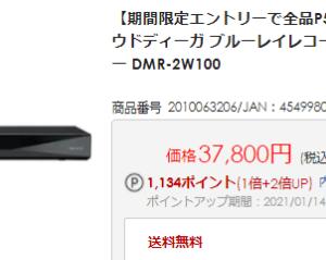 【楽天・ひかりTVショッピング】Panasonic レコーダー DMR-2W100を価格コムより安く購入!ポイント5倍を最大活用!