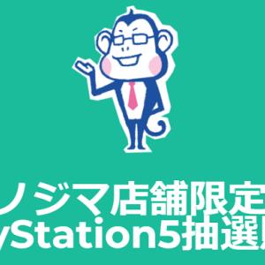 【PS5 抽選情報】ノジマ店舗限定!PlayStation5 抽選販売。応募期間:2021年1月12日~1月17日20:00まで