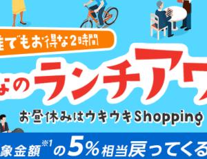 みんなのランチアワー 2時間開催【PayPayモール・Yahoo!ショッピングで誰でもお得にポイント5倍】2021年1月13日(水) 12:00 〜 13:59まで 次回いつになるかな?