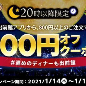 20時以降の遅めディナーは「出前館」で500円OFFクーポンを!1月14日(木)~17日(日)までお得にオーダー!