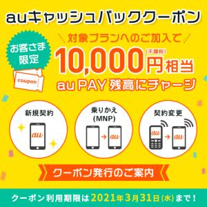 【auクーポン 2021年版】au携帯の契約で使える、1万円キャッシュバッククーポン情報。5G&4G LTEの対象プラン限定。2021年3月31日まで!