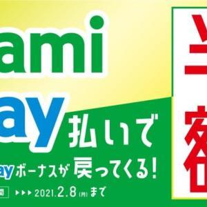 【FamiPay半額還元キャンペーン】2021年2月2日(火)~2月8日(月)まで、ファミリーマート・ドラッグストア・飲食店・家電量販店が対象
