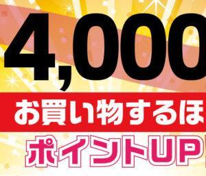 ドコモのサイト買い回りで最大4,000ポイント獲得。お買い物ポイントUPキャンペーンは2021年1月8日(金)00:00~2月28日(日)23:59まで
