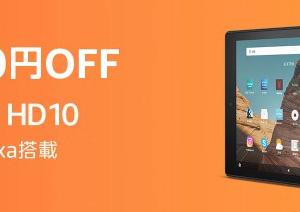 Fire HD 10 タブレット が5,000円OFFにセール価格に!純正キッズカバー付きも同価格で販売中!