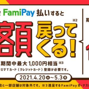 FamiPay半額(50%)還元キャンペーン開催!4月20日(火)~5月3日(月)まで期間中最大1,000円戻ってくる!ただし、ファミマは対象外