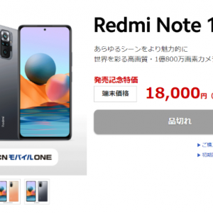【発売記念特価】1億800万画素の「Redmi Note 10 Pro」が18,000円!「moto g30」が1円で登場!【OCN モバイル ONE】
