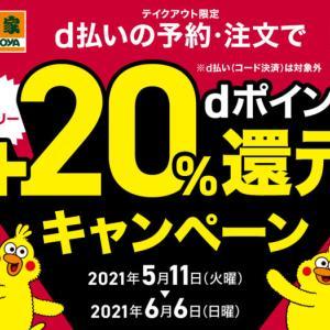 【吉野家】d払いのテイクアウト限定&利用で20%還元キャンペーン!5月11日(火曜)0:00~6月6日(日曜)23:59まで!