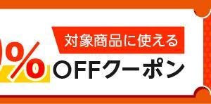 【au PAY マーケット】6月13日限定で最大21%ポイント還元!ケルヒャー&アイリスオーヤマで使える20%OFFクーポンや、三太郎の日で使える最新クーポン情報!