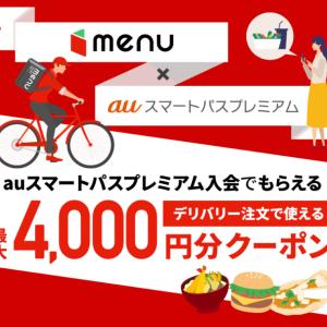 menuで初回注文は「auスマートパスプレミアムクーポン」がお得!最大4,000円分のクーポンが貰える!さらにmenu pass30日無料登録で配達料無料&5%OFFも併用!