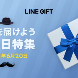 【LINEギフト】父の日特集がスタート!対象者は50%OFF、誰でも10%OFFクーポンは使える|2021年6月15日(火)~6月22日(火)11:00