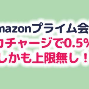 【上限無しで0.5%還元】プライムデー対策に!Amazonギフト券にチャージしてからの購入で0.5%ポイントゲット!