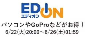 楽天EDION(エディオン)×スーパーDEALでポイント最大20%還元 GoPro HERO8 BlackやMAXなどが対象に!
