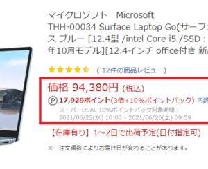 【楽天ビック ポイント+10%&1,500円OFFクーポン】Microsoft Surface Laptop Goがポイント10%還元!さらにクーポン値引き!