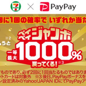 【最大1,000%還元】ペイペイジャンボ!セブン-イレブンアプリのPayPay決済で1等最大1000%還元に!7月26日(月)〜 8月29日(日)まで