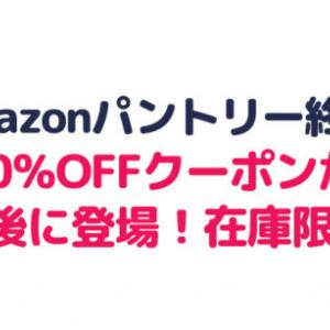 Amazonパントリーが8月24日にサービス終了に。最後に50%OFFクーポンが多数登場!今のうちに半額で入手