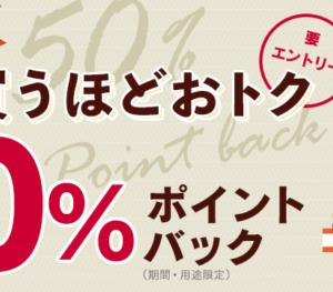 【dブックで最大50%+20%還元】夢の大人買い応援キャンペーン!電子書籍を7月30日に買うと合計70%還元に!dブックデー攻略