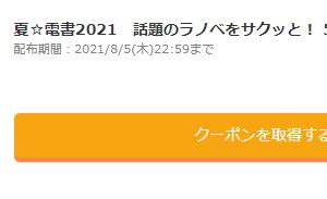 ブックパス50%OFF!半額クーポンを利用し550円で攻略。電子書籍1,000円以上購入で1%ポイントUP!