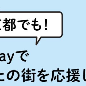 【2021年9月 東京都版】PayPayであなたの街応援しよう!最大30%還元!東京都では16自治体で開催!