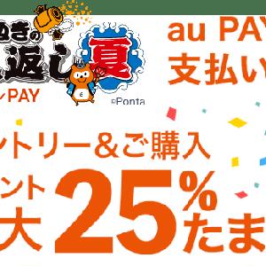【au PAY マーケット 三太郎の日】8月23日限定で最大25%ポイント還元!1,000円OFFになる最新クーポン情報!