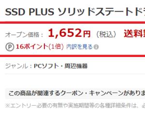 【超激安】楽天ブックスでSandisk(サンディスク)のSSD PLUS ソリッドステートドライブ 240GBが1,652円!