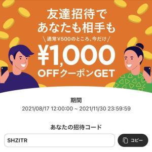 【8月23日23:59で早期終了】カウシェ友達招待で1,000円OFFクーポンが貰えるのは今だけ!12月31日まで使えるクーポン情報