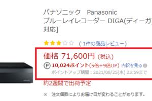 【楽天ビック ポイント+9倍】 DIGA(ディーガ) DMR-2X301が激安!ポイント9倍+SPU10倍計算で、実質58,046円で買える!