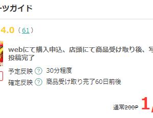 モッピー経由でスイーツを買うと1,200ポイント還元!EPARKスイーツガイドを使いWEBで2,000円以上購入・商品受取・口コミ投稿で完了!