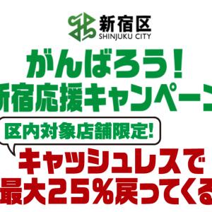 9月の新宿はキャッシュレス決済がお得!最大6億円還元キャンペーン! がんばろう!新宿応援キャンペーン