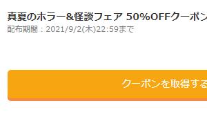 【ブックパス50%OFFクーポン】506円で攻略!50%OFFになる「真夏のホラー&怪談フェア」半額クーポン情報。2021/9/2(木)22:59まで