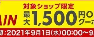 【楽天ワンダフルデー & FLASH BARGAIN】ポイント3倍!Nintendo Switch Liteが20,580円からクーポンがさらに使える!
