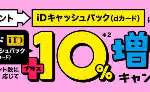 【dポイントを+10%の価値で使える】iDキャッシュバック(dカード)に交換で10%増量キャンペーン!