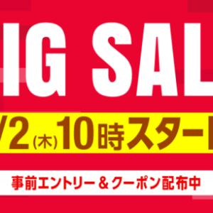 【9月2日更新 au PAY マーケット BIG SALE クーポン情報 最大50%還元】最大10%OFFになるクーポンなど攻略方法まとめ!