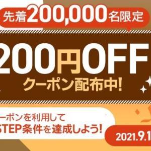 【PayPay STEPを100円で攻略】ebookjapan200円OFF クーポンを使って激安攻略!9月30日まで先着20万人限定のクーポン活用法!