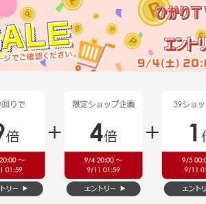 【楽天ひかりTVショッピング ポイント5倍】SHARP AQUOS sense4 plusがポイント+9倍!さらに2,000円引きクーポンとポイント5倍の組み合わせ!