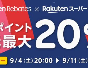 【楽天リーベイツ・Lenovoが20%還元】 9月6日(月)23:59までの期間限定!楽天ポイント最大20%バック祭!