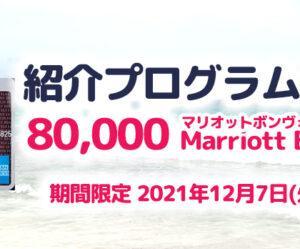 【SPGアメックス 30万利用で80,000ポイントゲット】12月7日(火)お申し込み分までがチャンス!最大75,000ポイント貰える!3%ポイント還元のクレジットカード