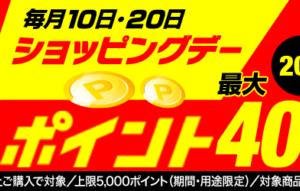 【dショッピングデーは最大40倍】9月10日・20日はdショッピング!5,000ポイントまで高還元!