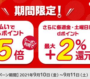 9月11日まで!ひかりTVショッピングで購入するなら「金曜・土曜」がベスト!d曜日+2%還元プラス、d払いでぷららポイント+5倍クーポンが使える
